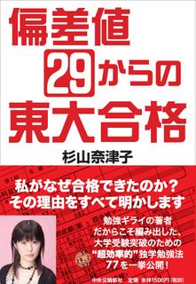 hensachi29karano.jpg
